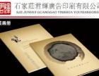 石家庄印刷厂 宣传册,手提袋,海报,包装盒/箱