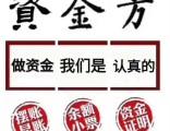 全国深圳企业个人摆账显账亮资操作条件和流程