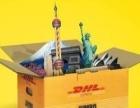资阳DHL 联邦国际快递(只做国际)