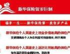 福享一生--新华保险2014.12.22**
