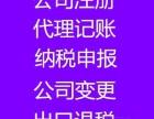 潍坊新梦想代理记账服务好价格低才是我公司之根本