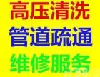 天津红桥区三条石街疏通下水道