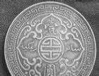 长期收购银元,铜钱,老币