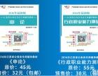 参加2016江苏省公务员考试必看考试用书复习资料