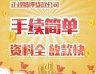 上海正规银行汽车房产抵押贷款 无抵押贷款 应急借款