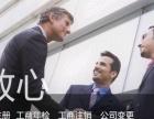 海外商标注册变更 公司注册变更 投融资 代理记账