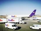 Fedex国际快递货代公司