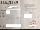 加急出照 国家局核名代理记账 收转金融牌照!