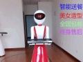 代理加盟威朗智能餐饮机器人饭店端菜酒店传菜机器人