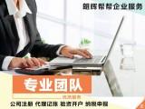 濱江附近公司注冊,提供代理記賬,稅務籌劃等專業服務