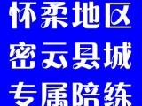 懷柔城區廟城楊宋密云縣城專業汽車陪練公司