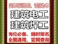 上海建筑焊工操作证考证,建筑电焊工考证复训