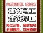 上海建委建筑电工考证复训,司索信号工考证,建筑焊工考证复训