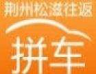 松滋往返荆州 拼车 包车