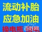 郑州流动补胎专家,东四环107辅道汽车救援拖车搭电