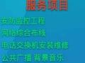 潜江内线电话分机安装,潜江程控电话交换机安装调试