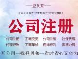 重庆公司注册资质代办工商税务一站式服务