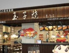 台日韩特色料理加盟 小本投资12800