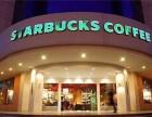 绍兴星巴克咖啡加盟