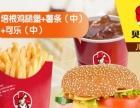 汉中西式快餐加盟,汉堡炸鸡加盟店,特色小吃加盟
