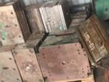 深圳宝安专业回收二手模具二手模胚销售