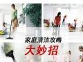 朝阳市家政服务专业家庭清洗保洁、开荒保洁、钟点工