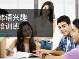 广州韩语培训学校 先进多媒体教学 打破常规教学