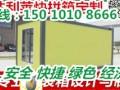 法利莱厂家生产优质防火岩棉住人集装箱 集装箱活动房