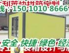 顺义区住人集装箱 集装箱租赁出售 法利莱移动房屋