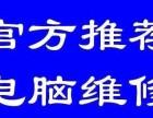 深圳坂田电脑上门维修