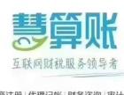 云南代理记账公司,曲靖代理记账公司