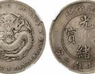 古钱币光绪元宝去哪里交易?