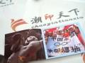 照片书制作加盟,照片书代理照片书厂家就找潮印天下!