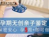 天津市孕期胎儿亲子鉴定孕妇注意事项-天鉴基因-产前无创胎儿