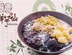 鲜芋仙甜品加盟 颠覆传统盈利模式 台湾最火甜品品牌