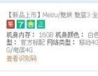 Meizu/魅族 魅蓝3 全网通公开版 智能手机