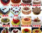 预定订购32家西宁爱的礼物生日蛋糕同城配送大通互助平安乐都县