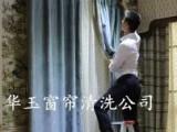 专业承接学校办公楼大批窗帘清洗回挂服务,广州专业清洗窗帘公司