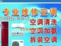 南通志高空调售后服务网站 欢迎光临 官方维修