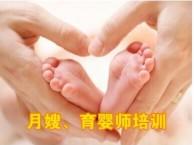 广州优月之家十月份月嫂培训火热招生中