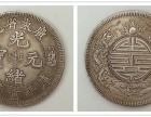 嘉兴市广东省造双龙寿字币展览展销
