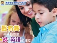 深圳福田少儿英语培训 免费试听咨询