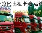 货车运输-货车出租,长途运输-机械运输-挖机运输-长途