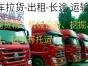 货车出租-货车拉货-货车运输-机械运输-长途运输,租车