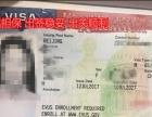 美签热签中 实力出签 拒绝蒙签 全国大量收本