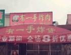 莒南县有一手炸货店
