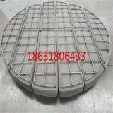 蒙乃尔丝网除沫器 Monel丝网除雾器丝网聚结器