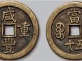 张家界大清银币什么地方可以卖古钱币