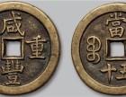 鹤壁双旗币哪里有鉴定古钱币的吗