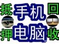 杭州东站手机回收笔记本电脑上门回收抵押相机上门回收抵押